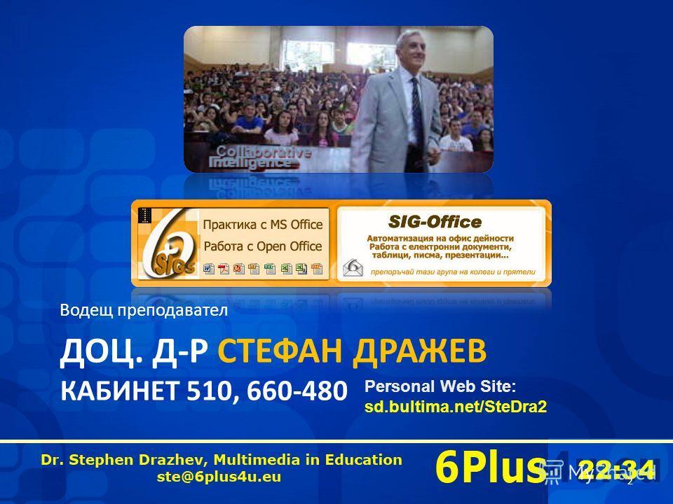 22:35 ДОЦ. Д-Р СТЕФАН ДРАЖЕВ КАБИНЕТ 510, 660-480 Водещ преподавател 2 Personal Web Site: sd.bultima.net/SteDra2