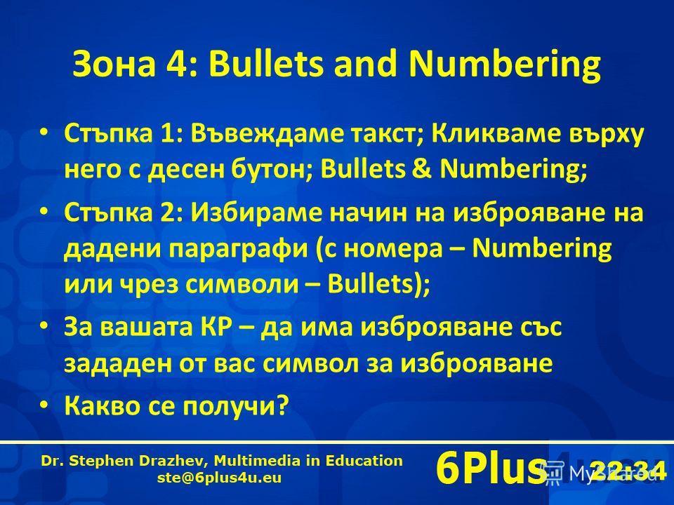 22:35 Зона 4: Bullets and Numbering Стъпка 1: Въвеждаме такст; Кликваме върху него с десен бутон; Bullets & Numbering; Стъпка 2: Избираме начин на изброяване на дадени параграфи (с номера – Numbering или чрез символи – Bullets); За вашата КР – да има