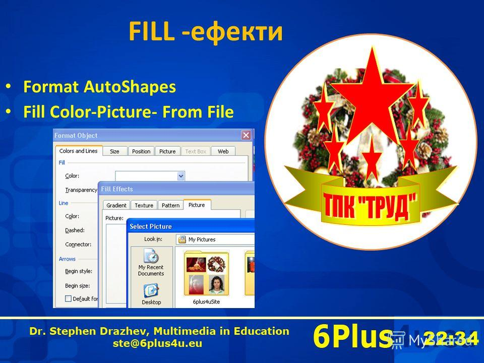 22:35 FILL -ефекти Format AutoShapes Fill Color-Picture- From File