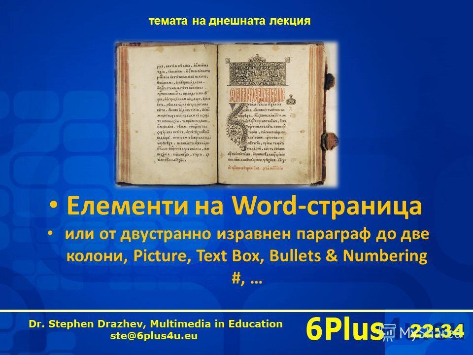 Елементи на Word-страница или от двустранно изравнен параграф до две колони, Picture, Text Box, Bullets & Numbering #, … темата на днешната лекция