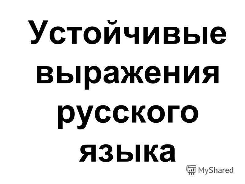 Устойчивые выражения русского языка
