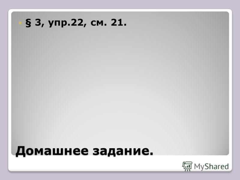 Домашнее задание. § 3, упр.22, см. 21.