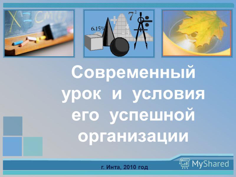 Современный урок и условия его успешной организации г. Инта, 2010 год
