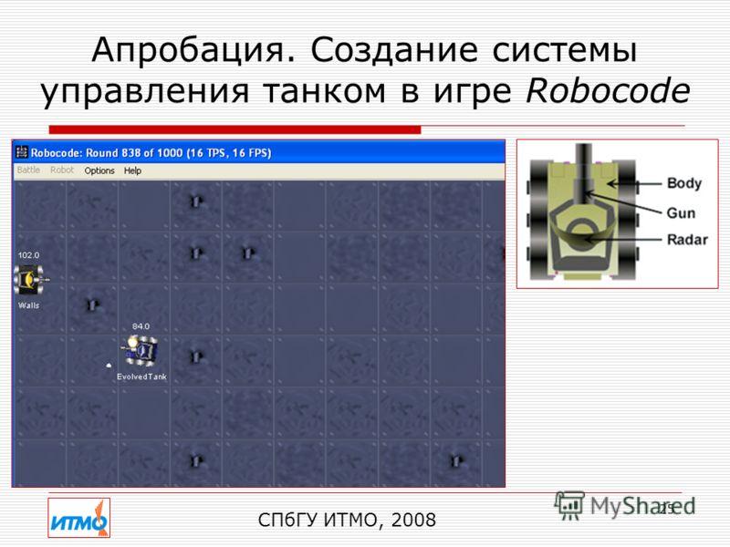 25 Апробация. Создание системы управления танком в игре Robocode СПбГУ ИТМО, 2008