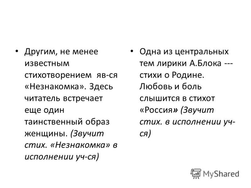 Лирический стих о россии