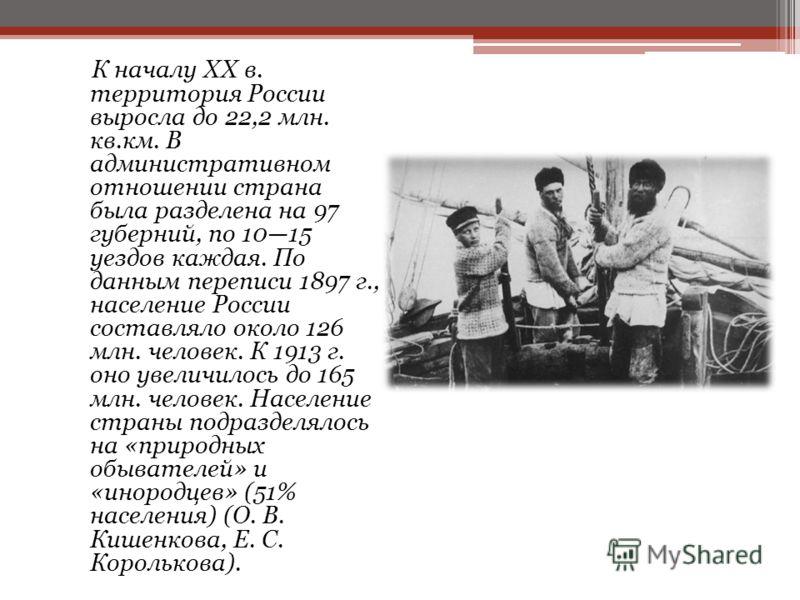 К началу XX в. территория России выросла до 22,2 млн. кв.км. В административном отношении страна была разделена на 97 губерний, по 1015 уездов каждая. По данным переписи 1897 г., население России составляло около 126 млн. человек. К 1913 г. оно увели