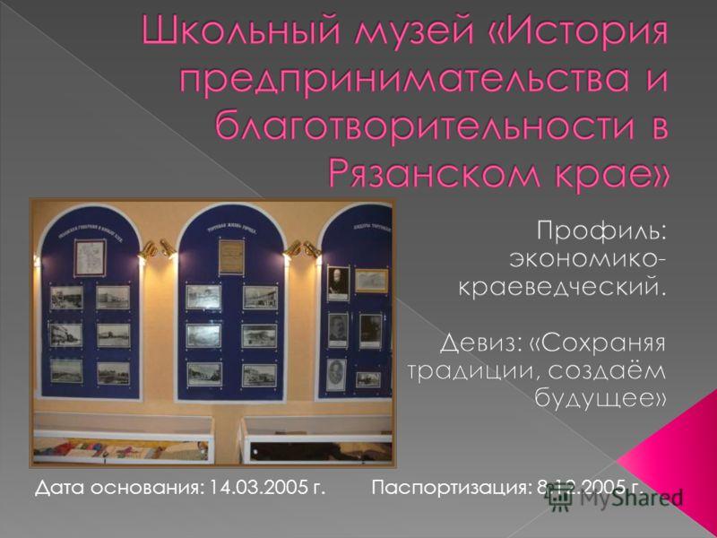 Дата основания: 14.03.2005 г.Паспортизация: 8.12.2005 г.