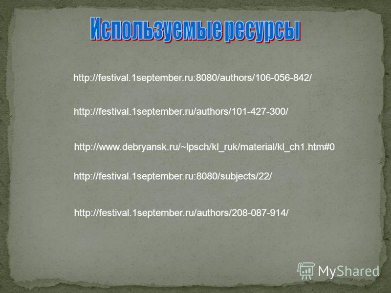 http://festival.1september.ru/authors/101-427-300/ http://festival.1september.ru:8080/authors/106-056-842/ http://festival.1september.ru:8080/subjects/22/ http://www.debryansk.ru/~lpsch/kl_ruk/material/kl_ch1.htm#0 http://festival.1september.ru/autho