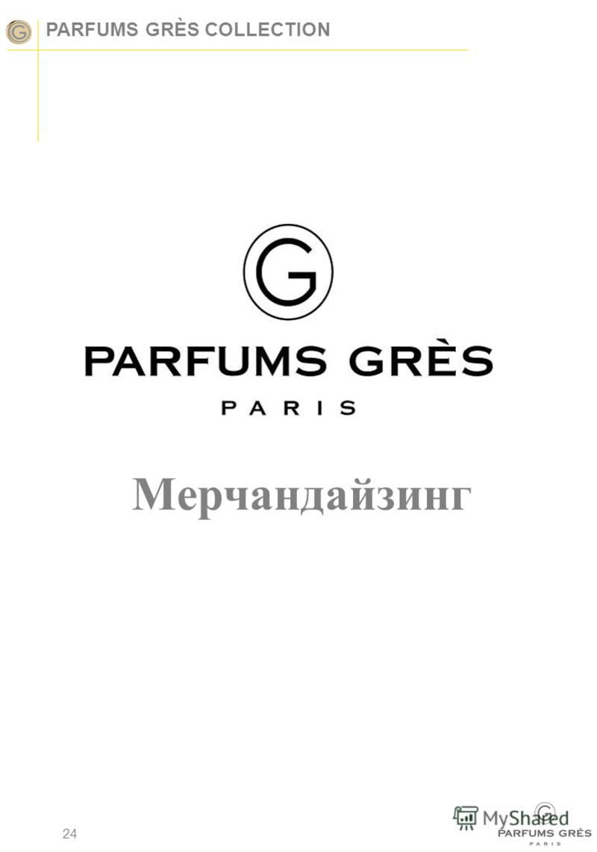 PARFUMS GRÈS COLLECTION 24 Мерчандайзинг