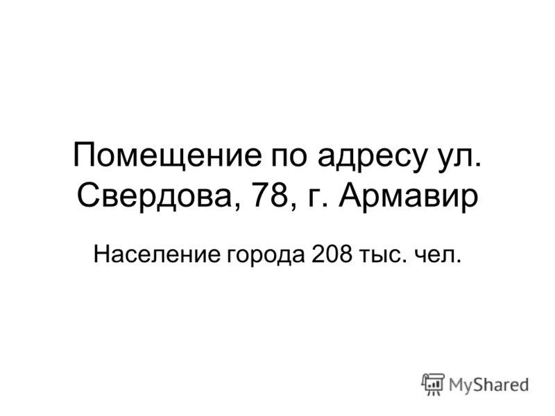 Помещение по адресу ул. Свердова, 78, г. Армавир Население города 208 тыс. чел.