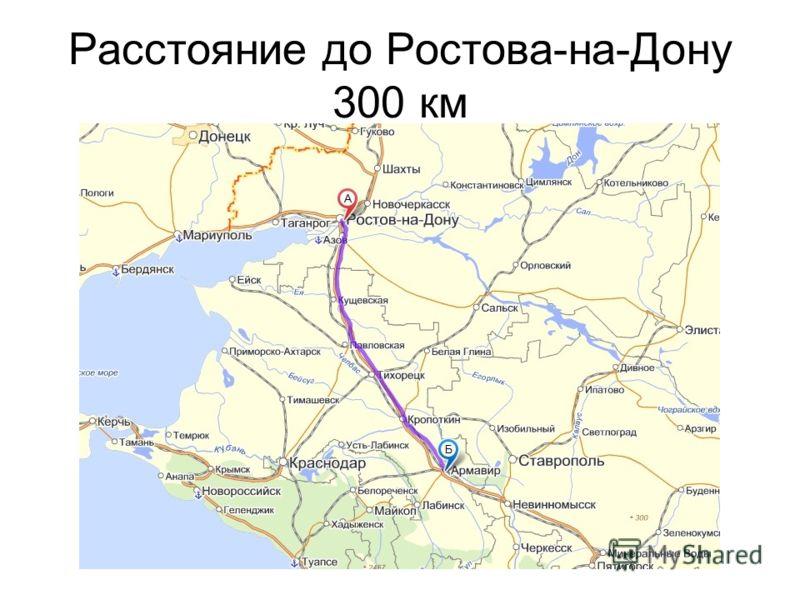 Расстояние до Ростова-на-Дону 300 км
