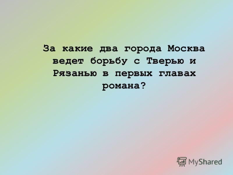 великий князь, превративший Москву в центр объединения русских земель
