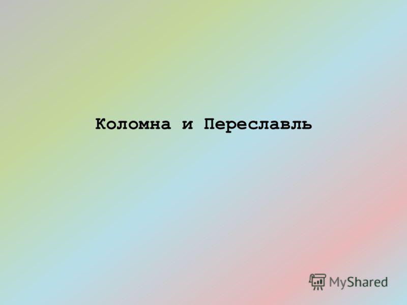 За какие два города Москва ведет борьбу с Тверью и Рязанью в первых главах романа?