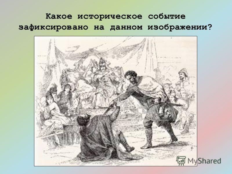 Лествичное право обычай княжеского престолонаследия на Руси, по которому все князья Рюриковичи считались братьями (родичами) и совладельцами страны. Поэтому старший в роду сидел в Киеве, а следующие по значению в менее крупных городах. По мере смены