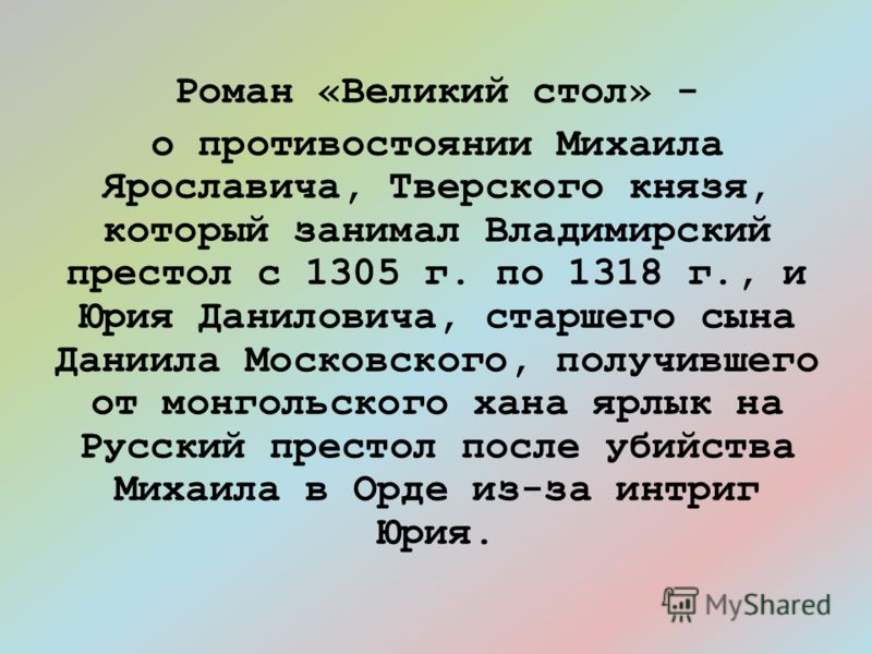 Убийство Юрия Московского Дмитрием Грозные Очи в Орде. Неизвестный художник. Вторая половина XIX в.