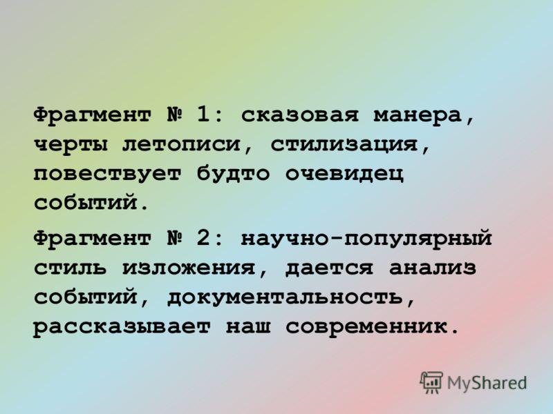 Прослушайте два фрагмента из романа Д. Балашова «Великий стол». Обратите внимание на стиль и манеру повествования. Задание: Назовите не менее трех особенностей повествования для каждого фрагмента
