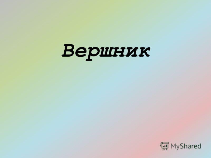 Баскак – ордынский чиновник, приставленный для наблюдения за князем и своевременным поступлением дани (словарь книги).