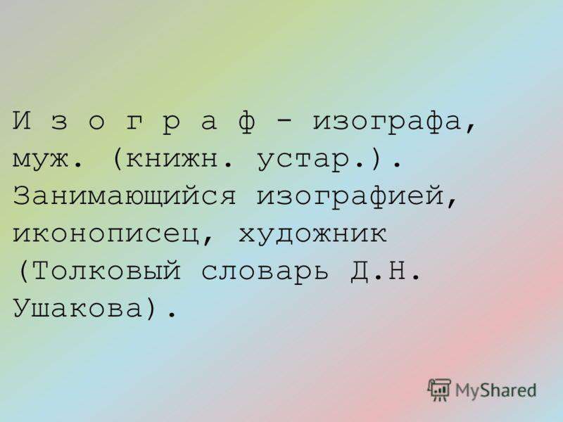 И з о г р а ф