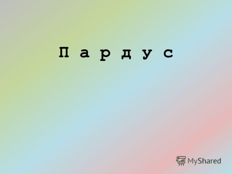 О х а б е н ь – от древнерусского «охапливать» - охватывать. Старинная русская одежда до 18 в. Первое упоминание в 1377 г. Мужская и женская верхняя легкая одежда у различных слоев населения: длинная, широкая, слегка раскошенная внизу, с длинными пря