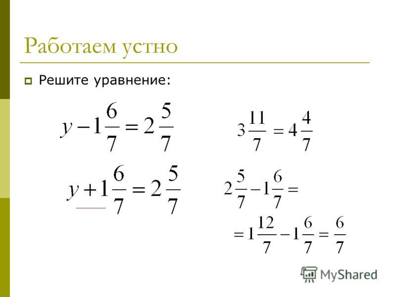 Работаем устно Решите уравнение: