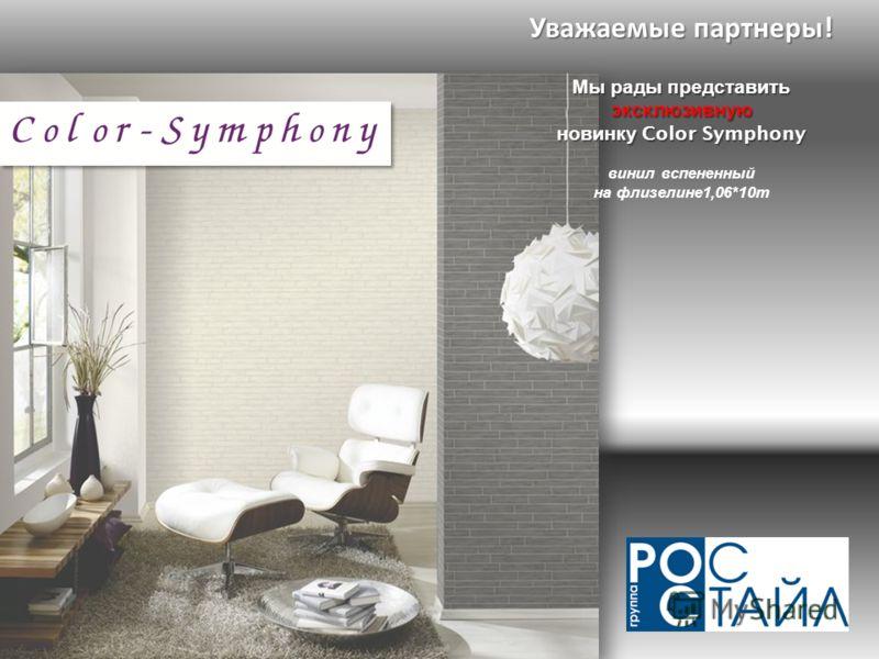 Уважаемые партнеры! Мы рады представить эксклюзивную новинку Color Symphony винил вспененный на флизелине1,06*10m