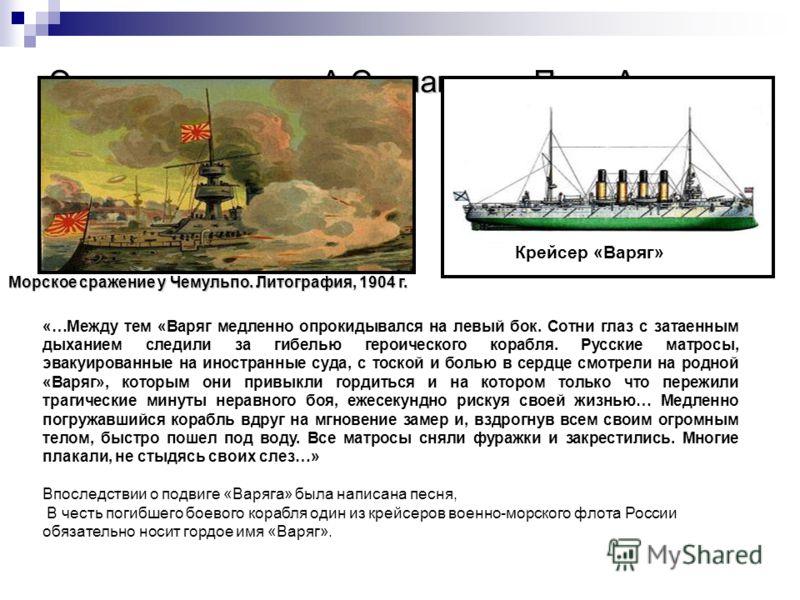 Этапы русско - японской войны : Первый этап ( 26 января 1904 г - август1904 г ) 26 января 1904 г. одновременно с нападением на Порт - Артур японцы атаковали находящиеся в корейском порту Чемульпо крейсер