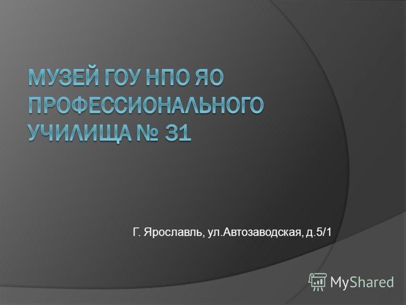 Г. Ярославль, ул.Автозаводская, д.5/1