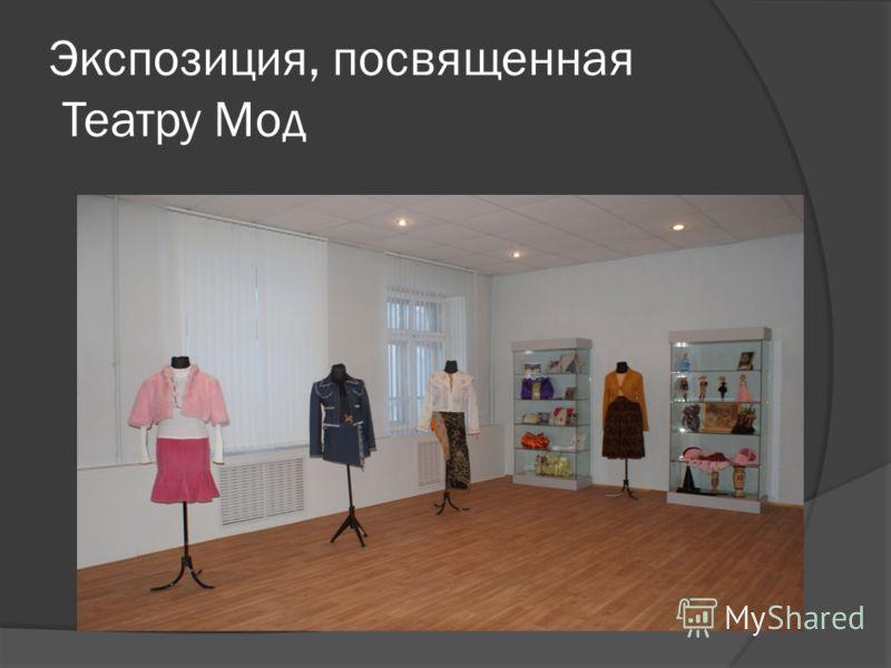 Экспозиция, посвященная Театру Мод