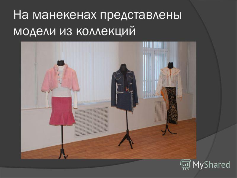 На манекенах представлены модели из коллекций
