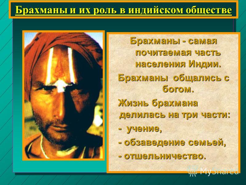 Легенда о происхождении каст 1 2 3 4 1.Уста-Брахманы 2.Руки-Воины (кштарии) 3.Бедра-Земледельцы (вайшье) 4.Ступни-Слуги (шудры)