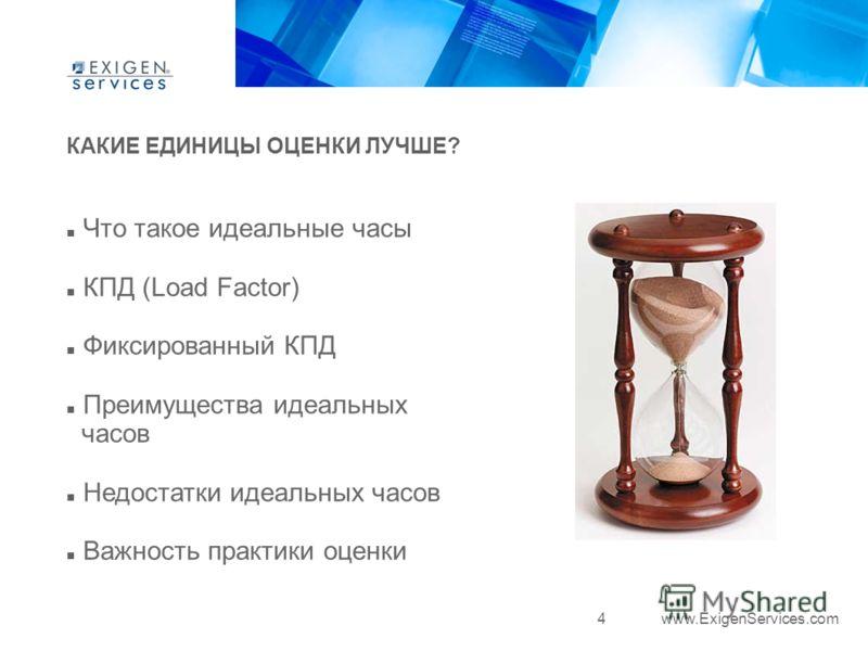 4 www.ExigenServices.com КАКИЕ ЕДИНИЦЫ ОЦЕНКИ ЛУЧШЕ? Что такое идеальные часы КПД (Load Factor) Фиксированный КПД Преимущества идеальных часов Недостатки идеальных часов Важность практики оценки