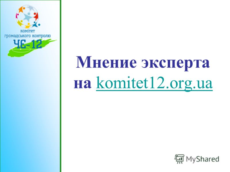 Мнение эксперта на komitet12.org.uakomitet12.org.ua