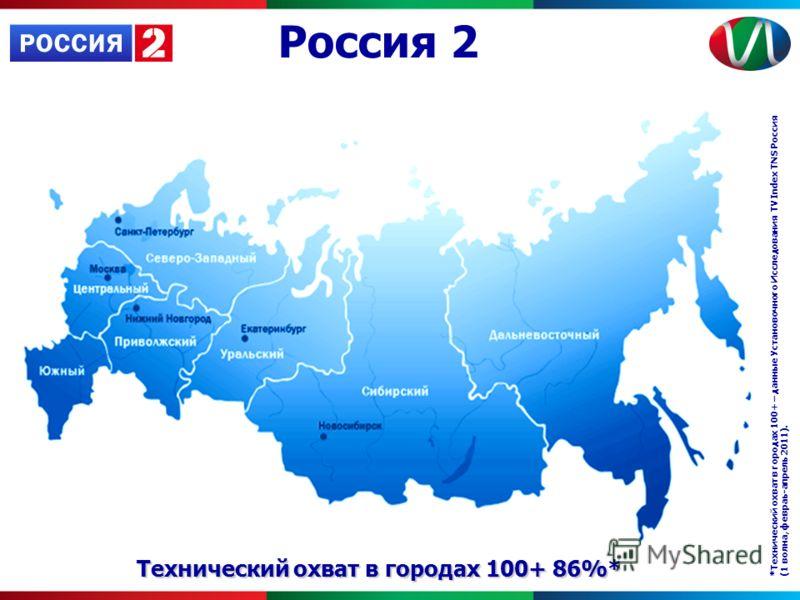 *Технический охват в городах 100+ – данные Установочного Исследования TV Index TNS Россия (1 волна, февраь-апрель 2011). Технический охват в городах 100+ 86%*