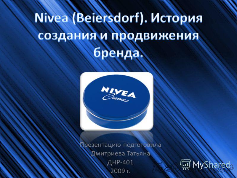 Презентацию подготовила Дмитриева Татьяна ДНР-401 2009 г.