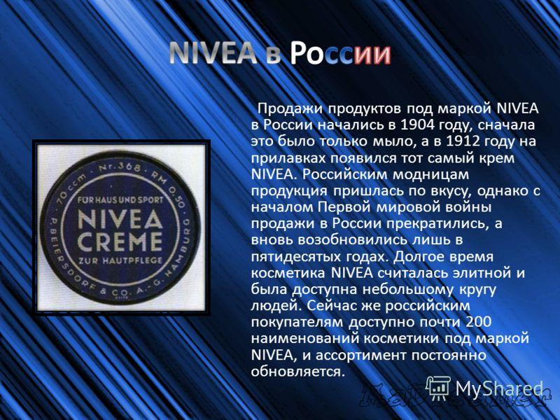 Продажи продуктов под маркой NIVEA в России начались в 1904 году, сначала это было только мыло, а в 1912 году на прилавках появился тот самый крем NIVEA. Российским модницам продукция пришлась по вкусу, однако с началом Первой мировой войны продажи в