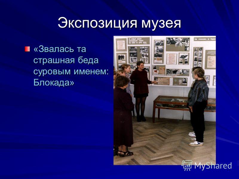 Экспозиция музея «Звалась та страшная беда суровым именем: Блокада»
