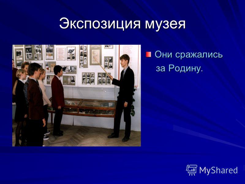 Экспозиция музея Они сражались за Родину. за Родину.