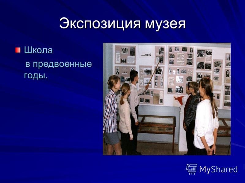 Экспозиция музея Школа в предвоенные годы. в предвоенные годы.