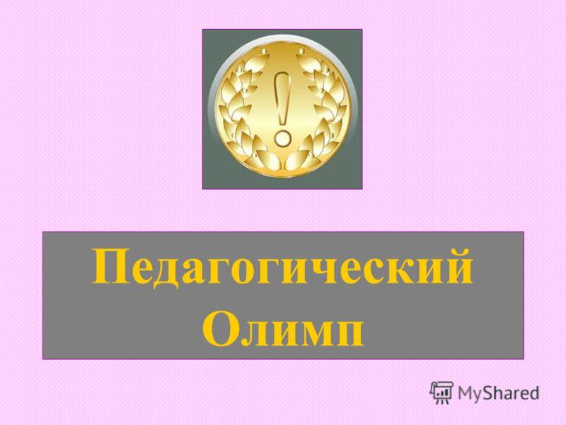 Педагогический Олимп