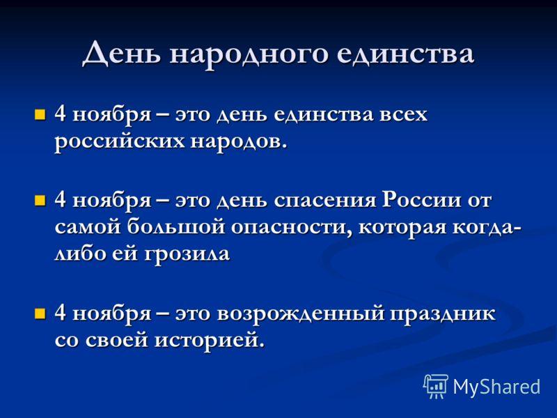 День народного единства 4 ноября – это день единства всех российских народов. 4 ноября – это день единства всех российских народов. 4 ноября – это день спасения России от самой большой опасности, которая когда- либо ей грозила 4 ноября – это день спа