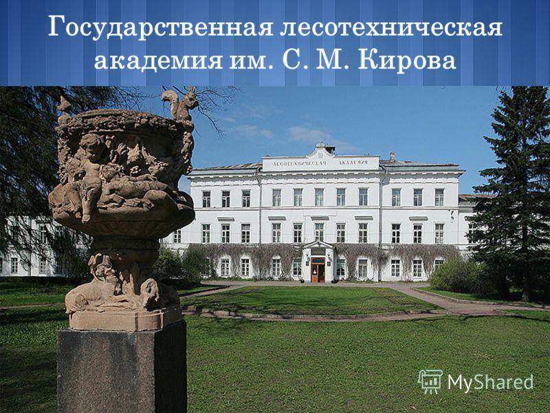 Государственная лесотехническая академия им. С. М. Кирова