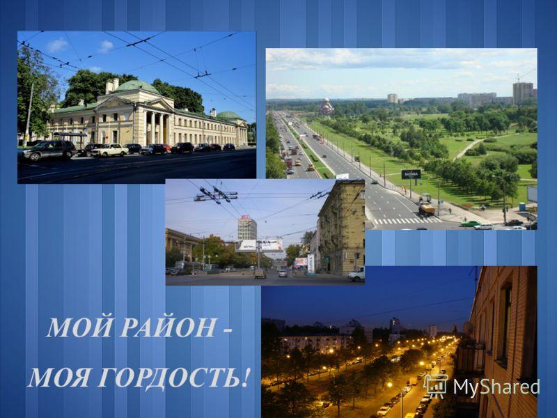 МОЙ РАЙОН - МОЯ ГОРДОСТЬ!
