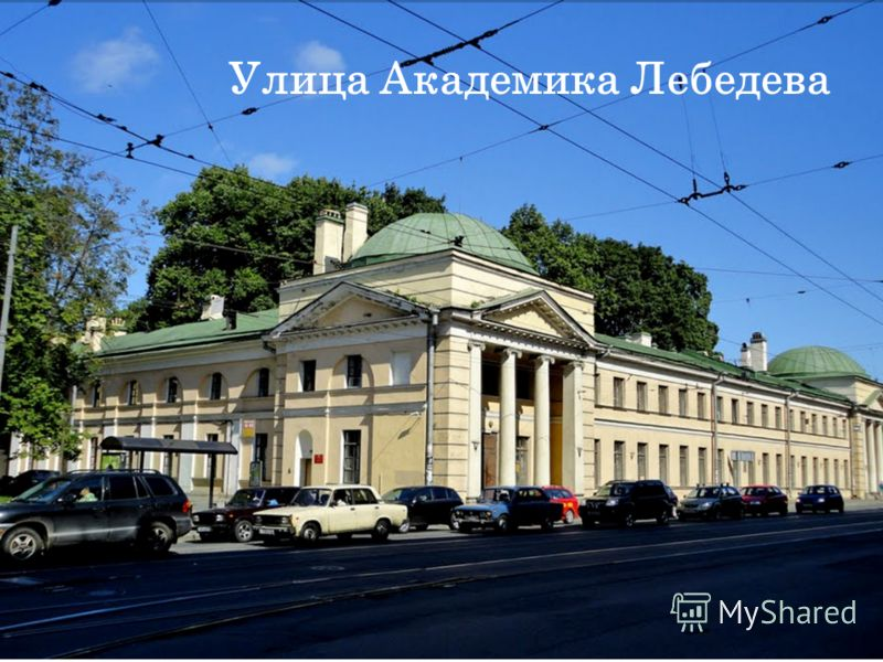 Улица Академика Лебедева