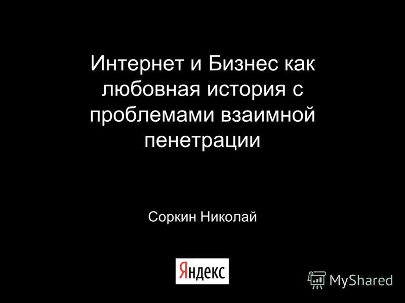 Интернет и Бизнес как любовная история с проблемами взаимной пенетрации Соркин Николай