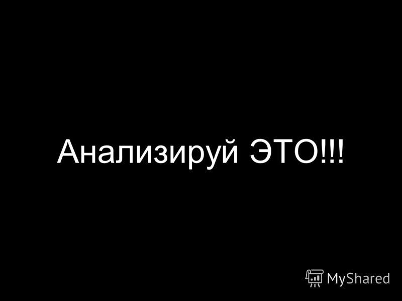 Анализируй ЭТО!!!