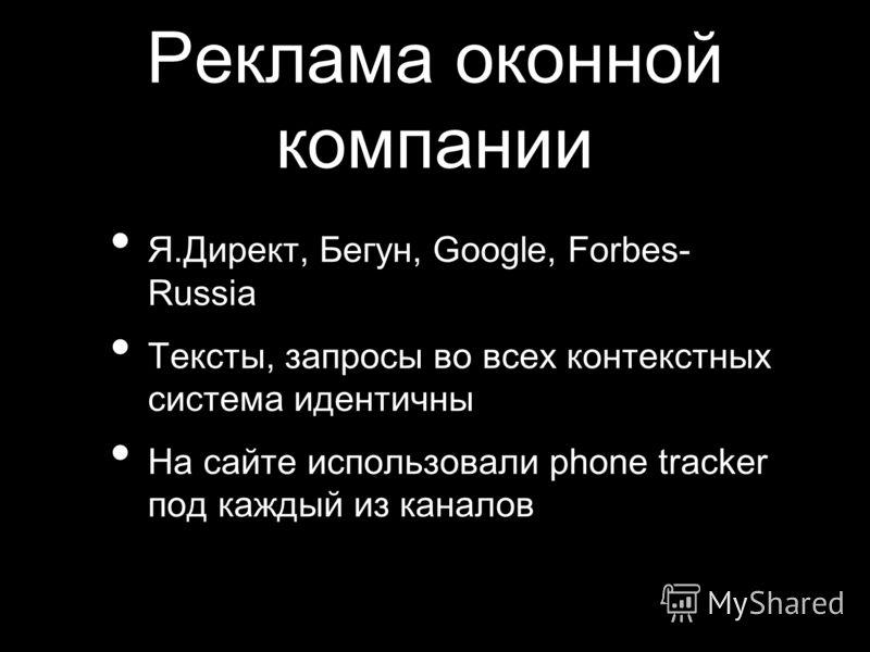 Реклама оконной компании Я.Директ, Бегун, Google, Forbes- Russia Тексты, запросы во всех контекстных система идентичны На сайте использовали phone tracker под каждый из каналов