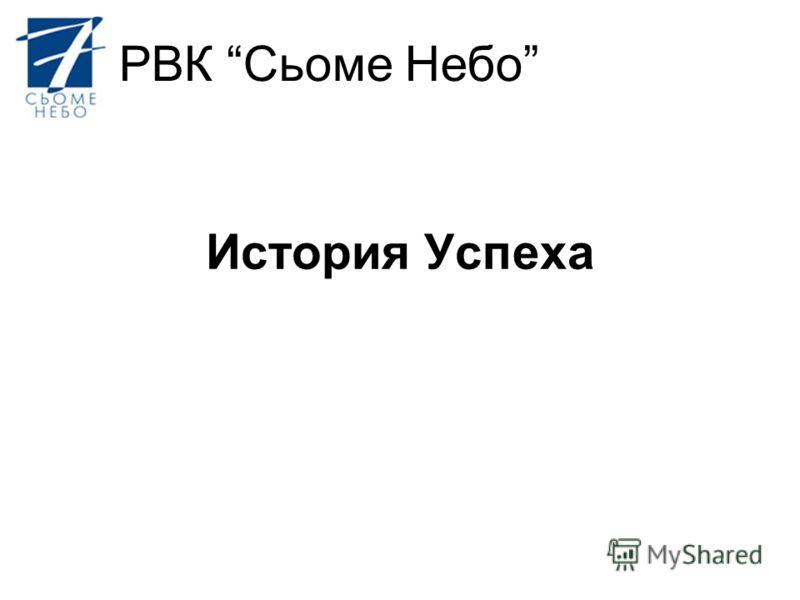 РВК Сьоме Небо История Успеха