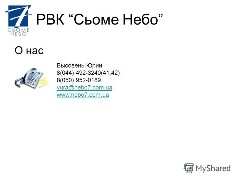 РВК Сьоме Небо О нас Высовень Юрий 8(044) 492-3240(41,42) 8(050) 952-0189 yura@nebo7.com.ua www.nebo7.com.ua