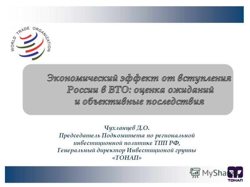 Чухланцев Д.О. Председатель Подкомитета по региональной инвестиционной политике ТПП РФ, Генеральный директор Инвестиционой группы «ТОНАП»