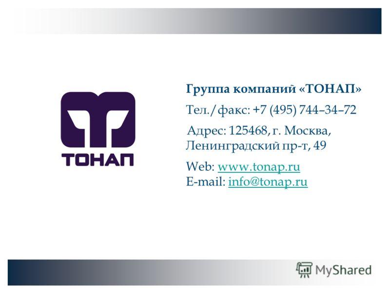 Группа компаний «ТОНАП» Тел./факс: +7 (495) 744–34–72 Адрес: 125468, г. Москва, Ленинградский пр-т, 49 Web: www.tonap.ru E-mail: info@tonap.ruwww.tonap.ruinfo@tonap.ru
